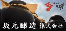 坂元醸造株式会社