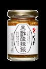 黒酢酸辣飯