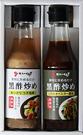 黒酢炒め2本セット