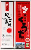 坂元のくろず・天寿りんご黒酢セット