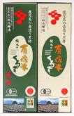 有機米くろずセット